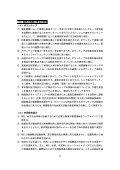 平成25年度計画(PDF/550KB) - JICA - Page 5