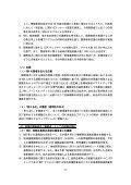 平成25年度計画(PDF/550KB) - JICA - Page 6