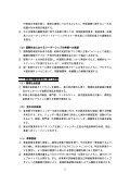 平成25年度計画(PDF/550KB) - JICA - Page 7