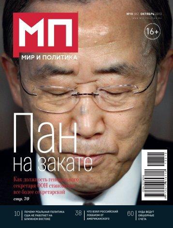 Мир и Политика 10 (85) Октябрь 2013