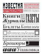 Мир и Политика 10 (85) Октябрь 2013 - Page 2