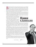 Мир и Политика 10 (85) Октябрь 2013 - Page 3