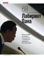 Мир и Политика 10 (85) Октябрь 2013 - Page 4