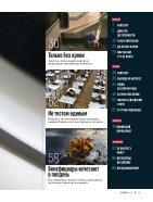 Мир и Политика 10 (85) Октябрь 2013 - Page 5
