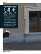 Мир и Политика 10 (85) Октябрь 2013 - Page 6