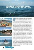 Issyk-Kul 2014.pdf - Page 2