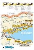 Issyk-Kul 2014.pdf - Page 4