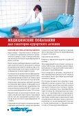 Issyk-Kul 2014.pdf - Page 6