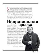 Мир и Политика 11 (86) Ноябрь 2013 - Page 3