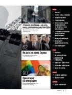 Мир и Политика 11 (86) Ноябрь 2013 - Page 5