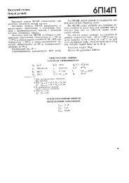 Datenblatt zur 6P14P