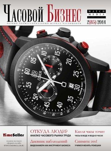 часовой Бизнес 2-2014