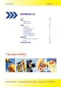 Gesamtkatalog chinesisch - Jokari - Seite 3