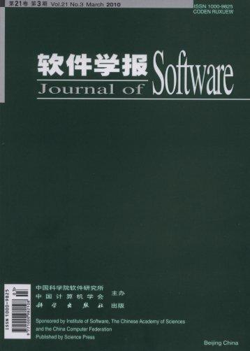 2010年第03期 - 软件学报