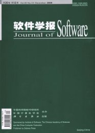 2009年第12期 - 软件学报