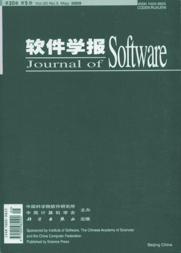2009年第05期 - 软件学报