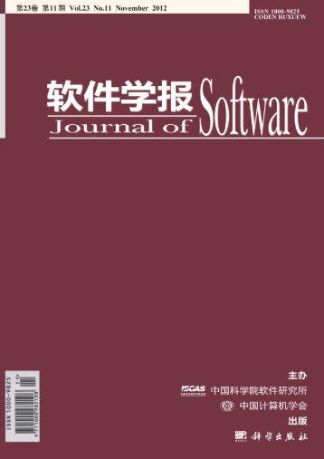 2012年第11期 - 软件学报