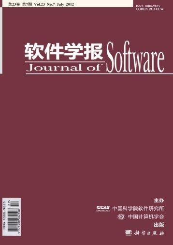 2012年第07期 - 软件学报