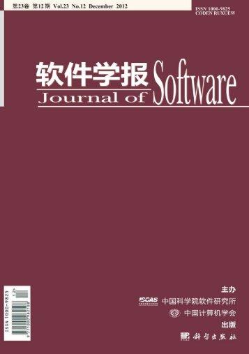 2012年第12期 - 软件学报