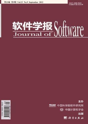 2012年第09期 - 软件学报