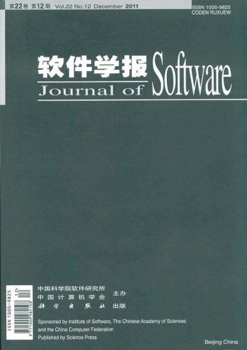 2011年第12期 - 软件学报