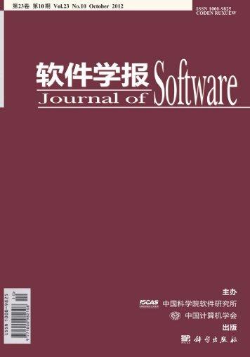 2012年第10期 - 软件学报