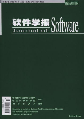 2009年第10期 - 软件学报
