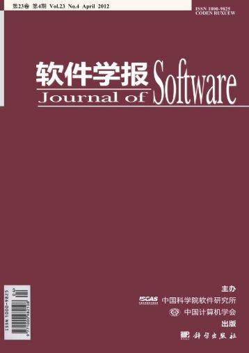 2012年第04期 - 软件学报