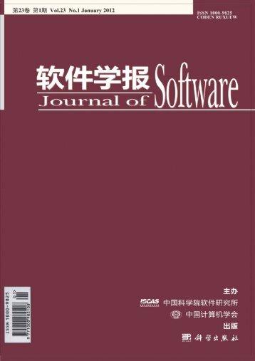 2012年第01期 - 软件学报