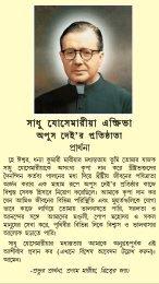 Bengali Prayer Card New - Saint Josemaria Escriva