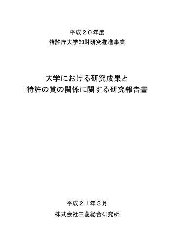 一括ダウンロード<PDF 7213KB - Japan Patent Office