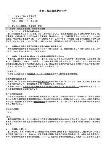 寄せられた御意見の内容<PDF 277KB