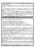 寄せられた御意見の内容<PDF 277KB - Page 3