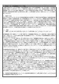 寄せられた御意見の内容<PDF 277KB - Page 4
