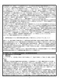 寄せられた御意見の内容<PDF 277KB - Page 5
