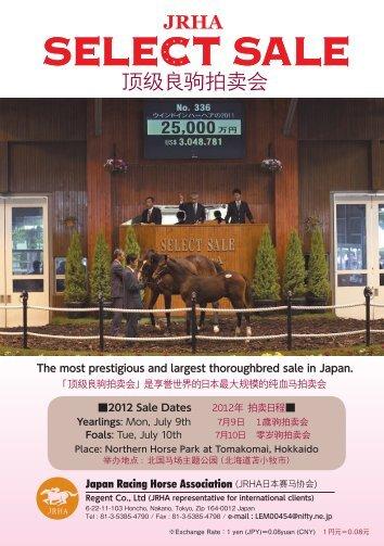 顶级良驹拍卖会 - JAPAN RACING HORSE ASSOCIATION(en)