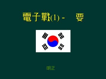 전자전 개요(Introduction to Electronic Countermeasures)