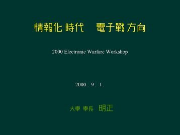 瀎傶 蒢衴曖鼣磾霝(Electronic Warfare)