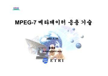 MPEG7 메타데이타기술