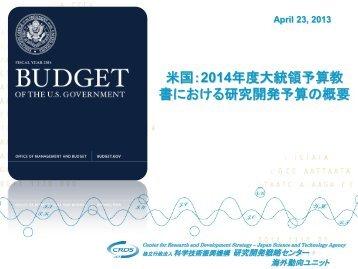 米国:2014年度大統領予算教 書における研究開発 ... - 科学技術振興機構