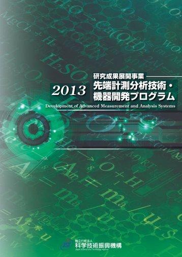 先端計測分析技術・ 機器開発プログラム - 科学技術振興機構