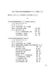 業務委託に係る評価結果について(PDF:65KB)