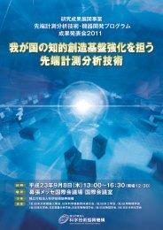 成果発表会2011要旨(PDF) - 科学技術振興機構