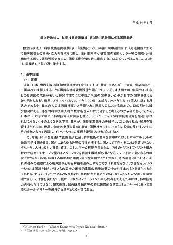概要(PDF:182KB) - 科学技術振興機構