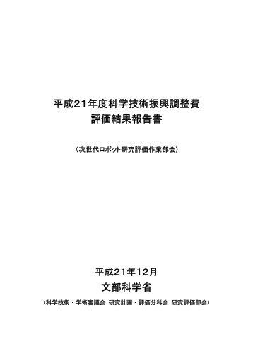 平成21年度科学技術振興調整費 評価結果報告書 ... - 科学技術振興機構