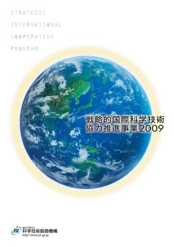 http://www.jst.go.jp