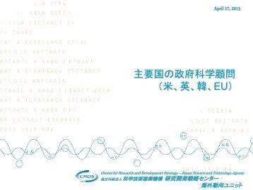 主要国の政府科学顧問(米、英、韓、EU)(PDF形式 ... - 科学技術振興機構
