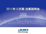 2011年12月期 決算説明会資料 - JUKI