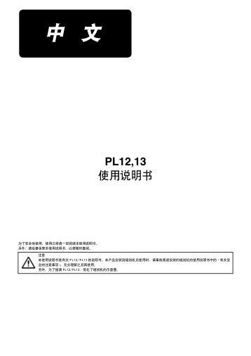 PL12,13 使用说明书(中文) - JUKI