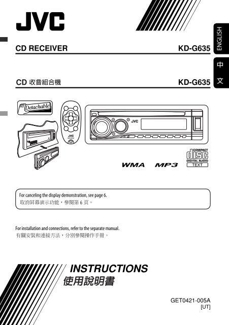 KD-G635 - JVC on jvc harness diagram, jvc kd r200 wire diagram, standard car stereo wire diagram, jvc kd s29 wiring, jvc speaker, jvc user manual, jvc wiring harness, jvc kd r330 wiring, sony stereo wire harness diagram, jvc dvd car stereo wiring,